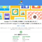 Google マップへのご協力ありがとうございます!